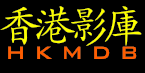 Hong Kong Movie DataBase