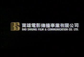 Bao Shiung Film & Communication Co. Ltd.