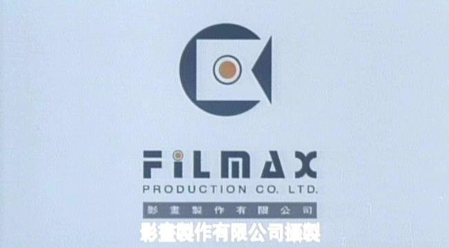 Filmax Production Co. Ltd.