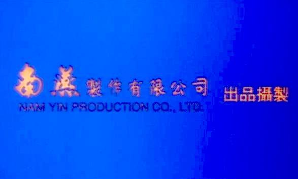 南燕製作有限公司
