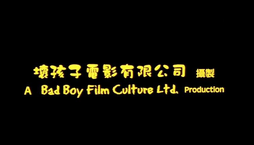 Bad Boy Film Culture Company Ltd.