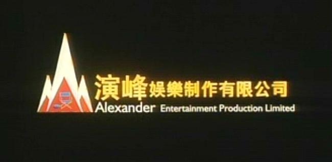 Alexander Entertainment Production Limited