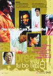 Panorama Entertainment (Hong Kong) DVD sleeve