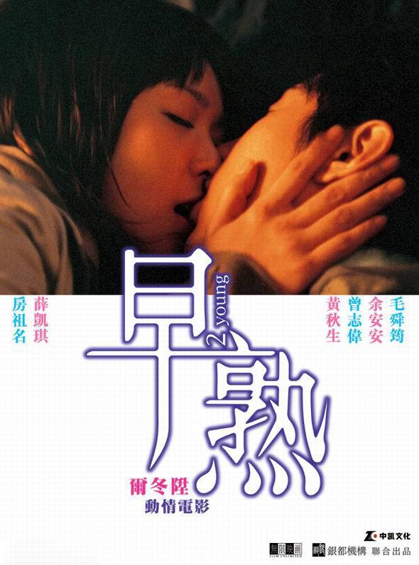 《早熟DVD国语中字