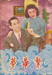 Cheung Ying and Chow Kwun-Ling in <i>A Dream of Wealth and Splendour</i> (1951)