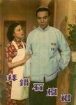 Chow Kwun Ling and Ng Cho Fan in <i>Misjudged Courtship</i> (1952)
