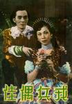 Ho Fei-Fan and Fong Yim-Fen in <i>A Perfect Match</i> (1952)