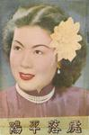 Ouyang Shafei in <i>Gone to the Dogs</i> (1952)