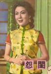 Ouyang Shafei in <i>A Woman's Stifled Desires</i> (1952)
