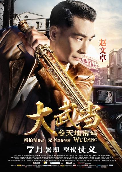 фильм за 2012 смотреть онлайн: