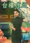 Ouyang Shafei in <i>The Closer the Better</i> (1952)