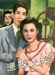 Sun-Ma Sze-Tsang and Pak Yin in <i>Ten Fat Brides for Skinny</i> (1952)