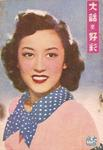 Chow Kwun-Ling in <i>Believe It or Not, It's a Stroke of Luck</i> (1952)