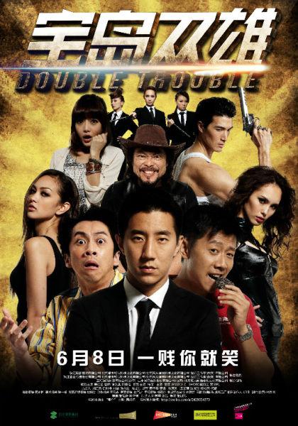 Bảo Đảo Song Hùng - Double Trouble (2012)