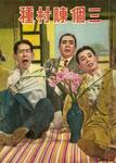 Sun-Ma Sze-Tsang, Leung Sing-Bo, and Tang Kei-Chan in <i>Three Good Fellas</i> (1952)