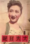 Zhou Manhua in <i>Diary of a Husband</i> (1953)