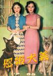 Lai Yee and Pak Yin in <i>The Valiant Dog Saves Its Master</i> (1953)