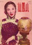 Li Lihua in <i>Little Phoenix</i> (1953)