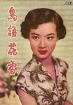 Lucilla Yu Ming in <i>Girls in Transformation</i> (1954)