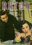 Ng Cho Fan and Mui Yee in <i>My Poor Younger Sister</i> (1955)