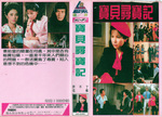 Taiwan VHS release; sleeve scan