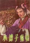 Shi Hui in <i>The Fairy Dove</i> (1957)