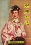 Betty Loh Ti in <i>The Chivalrous Songstress</i> (1957)