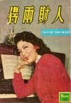 Helen Li Mei in <i>A Tale of Two Wives</i> (1958)