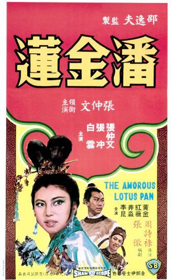潘金蓮 1964