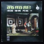12 inch LP cover<br>with Ivy Ling Po, Tsin Ting, Liu Yun