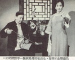 Wu Chia-Hsiang & Jeanette Lin Tsui (from 1964 magazine)