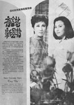 Betty Ting Pei	& Yue Fung
