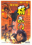 Fist Of Fury 1972 Jackie Chan