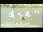 original Chinese credits / anamorphic; from the Hong Kong VHS release by Ocean Shores - The music playing during the credits is borrowed from the movie ZIG ZAG (1970) with George Kennedy!