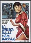 Italian movie poster (displaying a drawn mistaken still from THE SISTER OF THE SAN-TUNG BOXER)