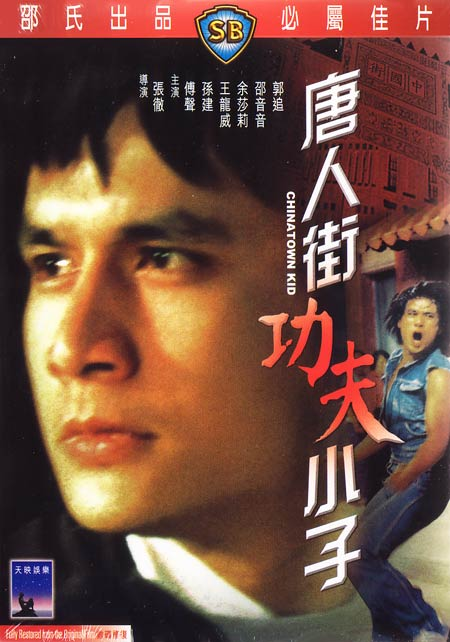 [Shaw Brothers] Chinatown Kid VOSTFR DVDRIP XVID preview 0