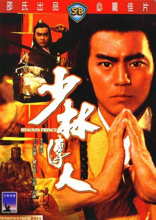 [Shaw Brothers] Shaolin Prince VOSTFR DVDRIP XVID preview 0