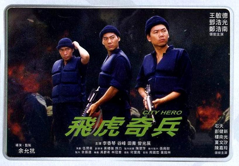 Thành Phố Anh Hùng | City Hero (1985)