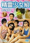 Japanese DVD cover.