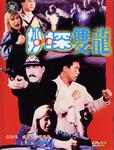 Chinese DVD cover