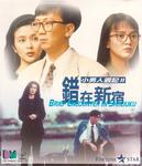 HK VCD Cover