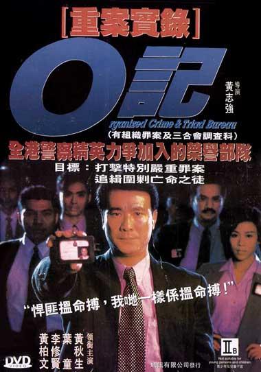 Organized crime triad bureau 1994 for Bureau 13 movie