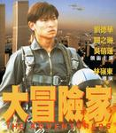 Mei Ah DVD cover