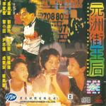 VCD cover