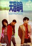 Mei Ah remastered DVD cover