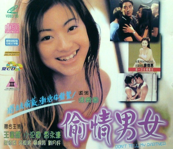Reviews And Pictures >> 偷情男女 (1997)