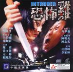 INTRUDER (VCD Cover)