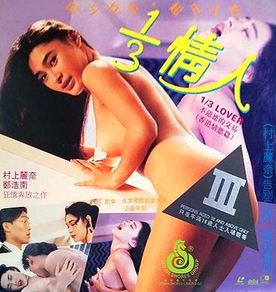 1/3 Lover (1993): http://hkmdb.com/db/movies/image_detail.mhtml?id=8630&image_id=173762&display_set=eng