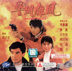 Star VCD front cover<br>(similar to their Laserdisc)