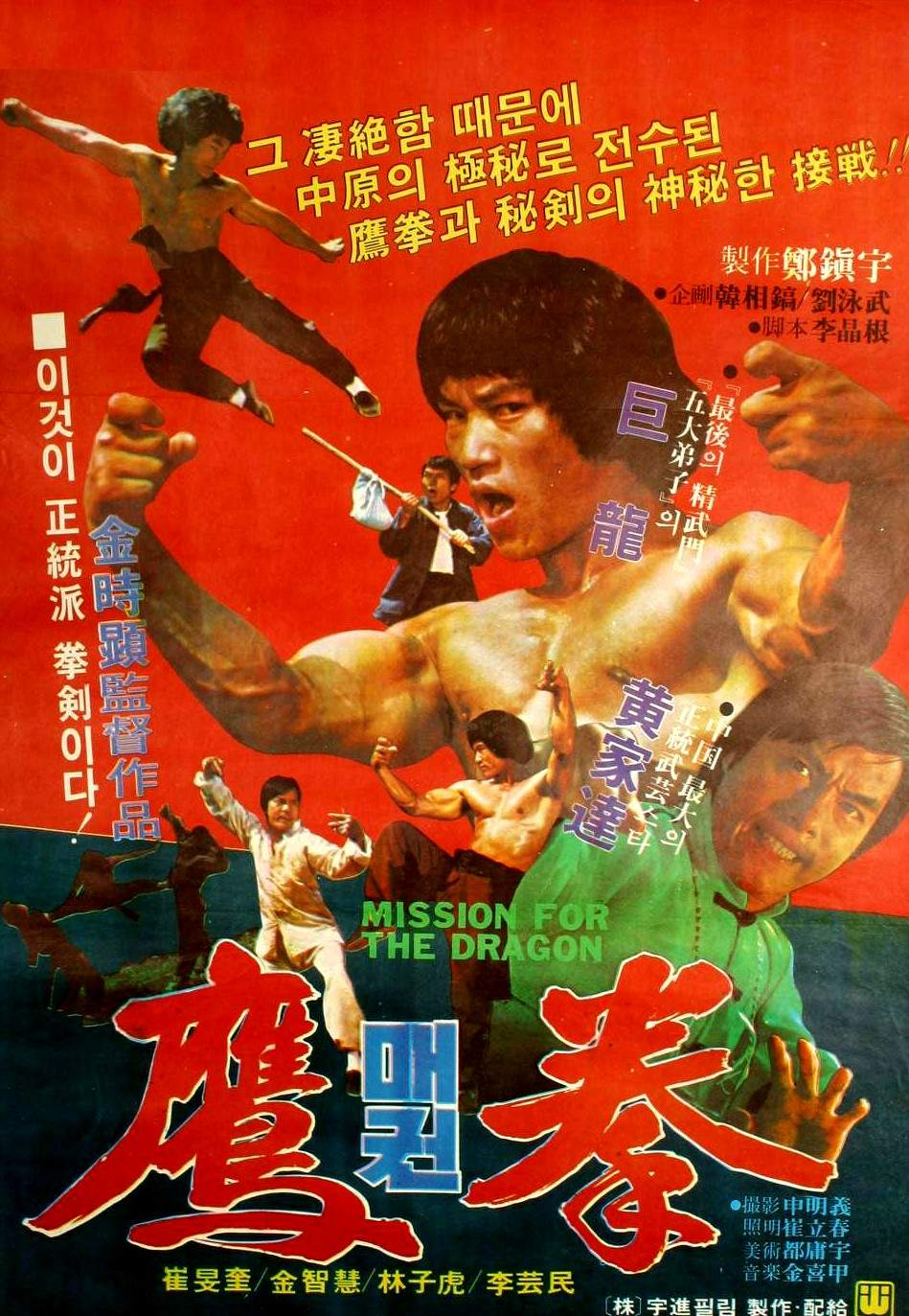 Mission For The Dragon Chinese Film Poster